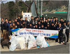 3. 24 새봄맞이 환경정화활동