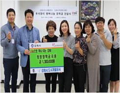 9. 20 추석맞이 장학금 전달