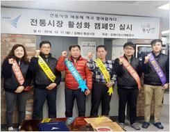 12. 17 전통시장 자매결연&캠페인