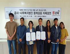 """5. 31 사회복지법인 """"함께걸음"""" 자매결연 추진"""