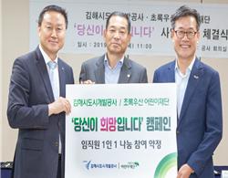 9. 9 ~ 20 초록우산 어린이재단 146명 후원
