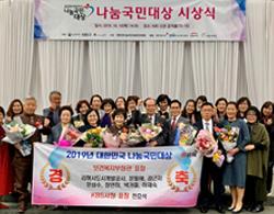 2019 대한민국 나눔국민대상 수상