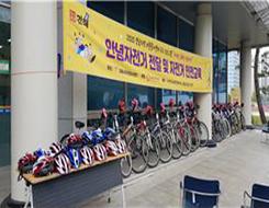 6.20 안녕자전거 나눔식 및 자전거 안전교육 행사지원