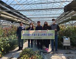 4. 20 ~ 4. 24 화훼농가 돕기 꽃 구매 운동