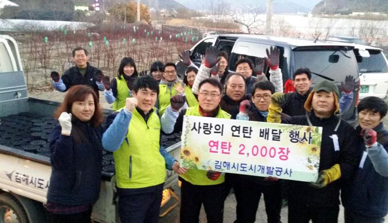사랑의 연탄 배달 행사 참여 모습